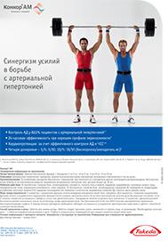 Занятие спортос и гипертония